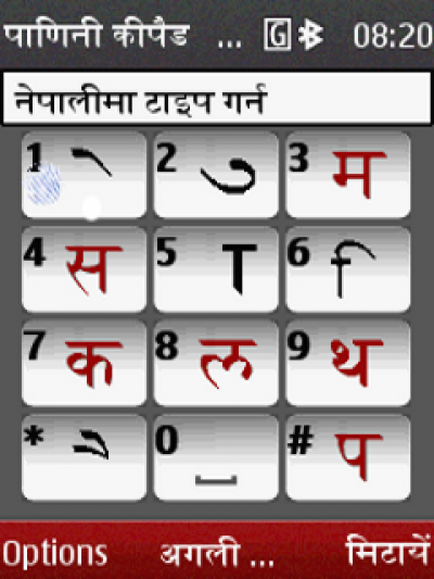 Nepali PaniniKeypad for Java - Opera Mobile Store