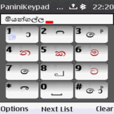 Sinhala PaniniKeypad for Java - Opera Mobile Store